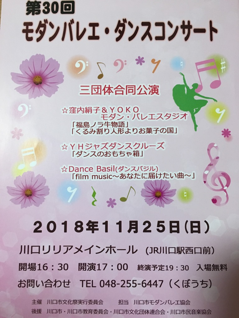 川口市文化祭 モダンバレエ・ダンスコンサートに出演
