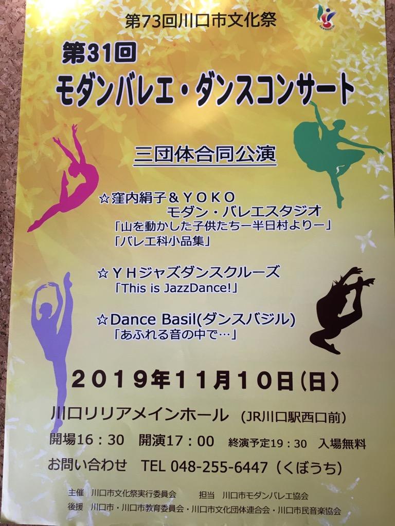 川口市文化祭 モダンバレエ・ダンスコンサート に出演いたします