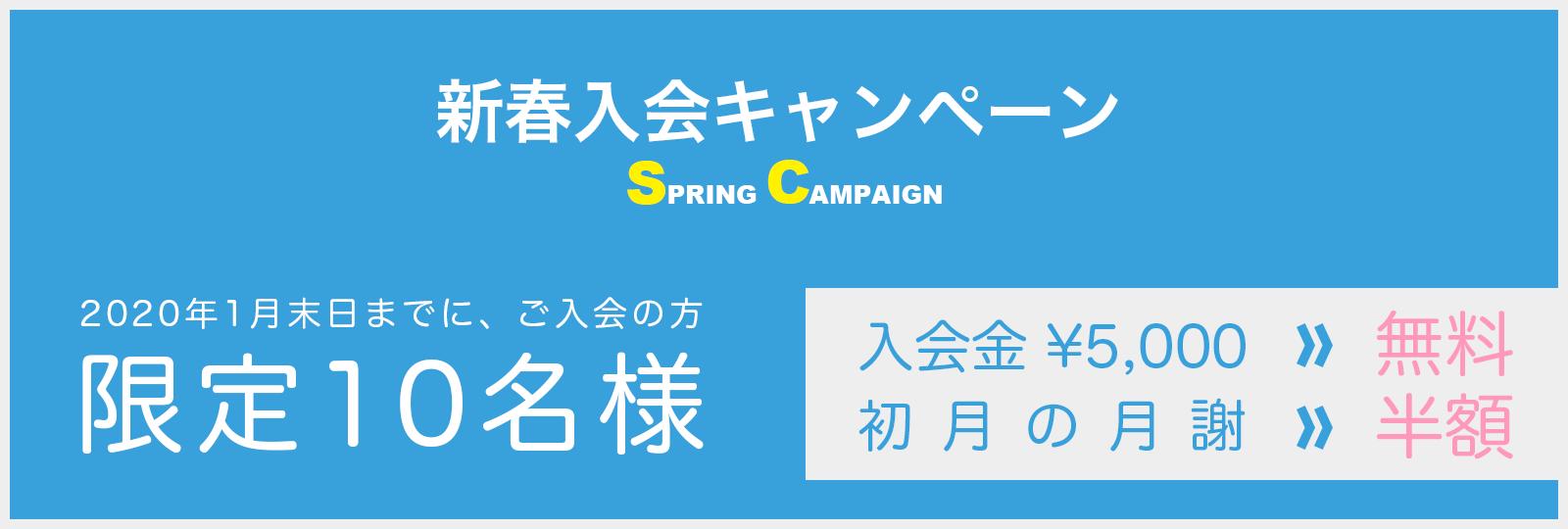 新春入会キャンペーン2020年1月末日までご入会の方限定10名様入会金無料初月の月謝半額