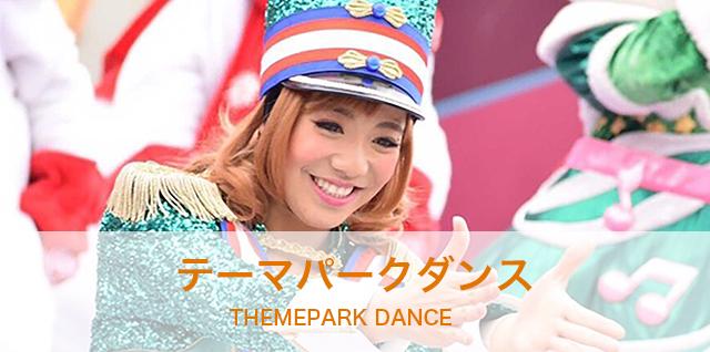 テーマパークダンス
