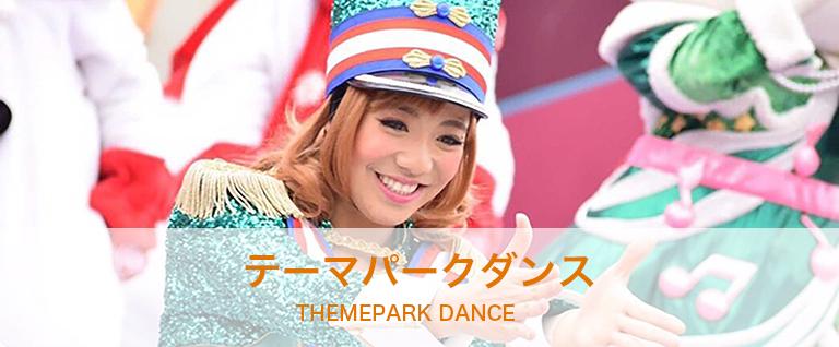 テーマパークダンサー養成スペシャルクラス